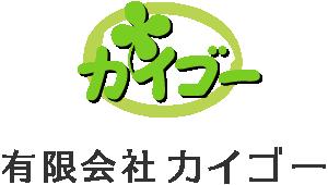 有限会社カイゴー 所沢介護支援サービス(公式)